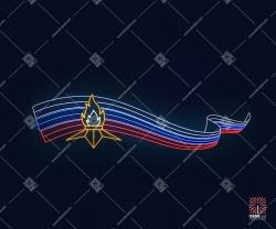 """Светодиодный подвес """"Вечный огонь"""" - Россия"""
