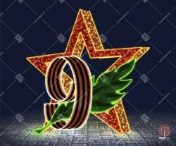 """Светодиодная 3D-фигура """"9 Мая"""" односторонняя"""