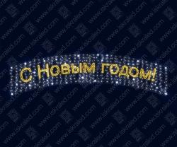 """Светодиодное панно """"С Новым годом"""" (Дуга)."""