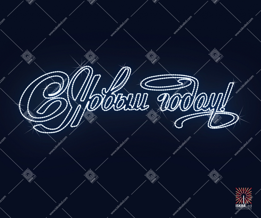 """Светодиодное панно """"С Новым годом"""" (Курсив)."""